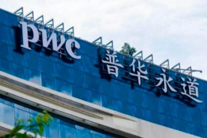 Una de las sedes de PwC en China.