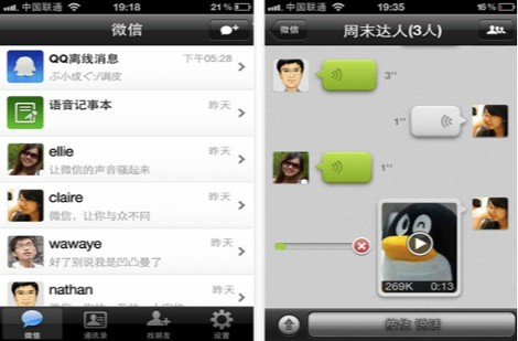 Captura de pantalla WeChat